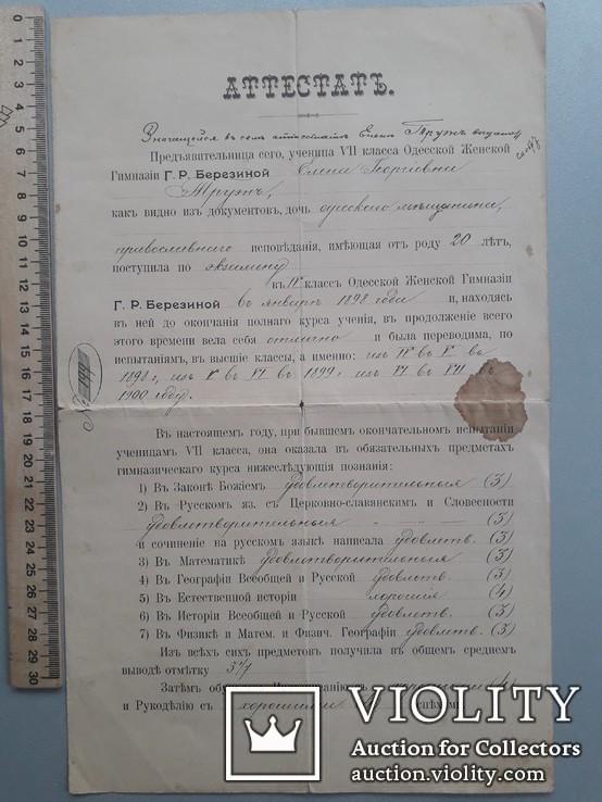 Документ Одесса 1902 год Женская гимназия Березиной аттестат подпись печать