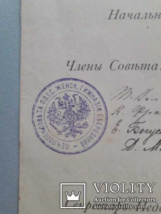 Документ Одесса 1902 год Женская гимназия Березиной аттестат подпись печать, фото №4