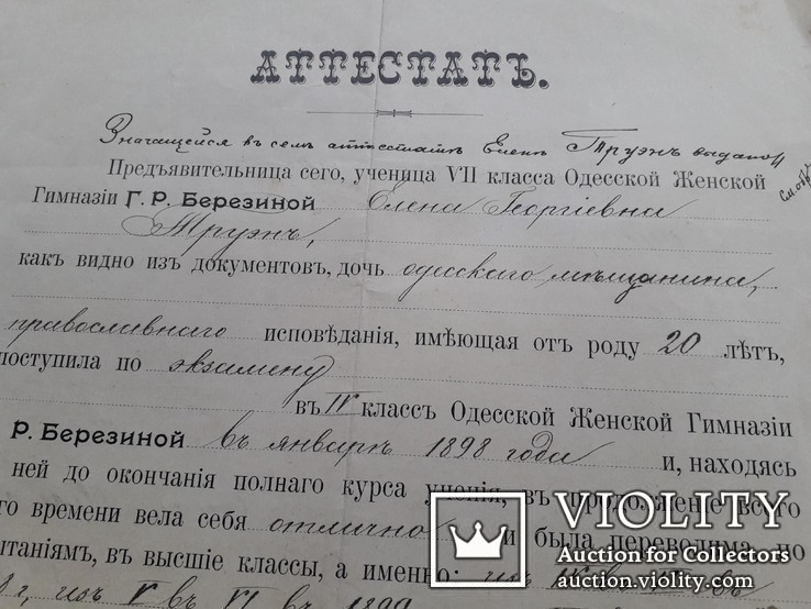 Документ Одесса 1902 год Женская гимназия Березиной аттестат подпись печать, фото №5
