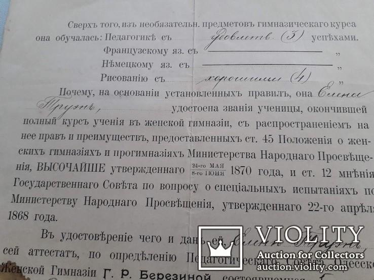 Документ Одесса 1902 год Женская гимназия Березиной аттестат подпись печать, фото №6
