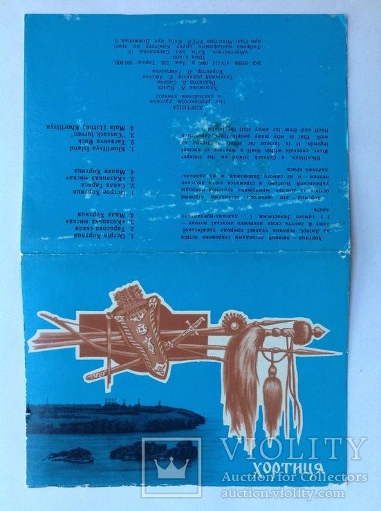 1969  Открытка двойная Хортица, фото №5