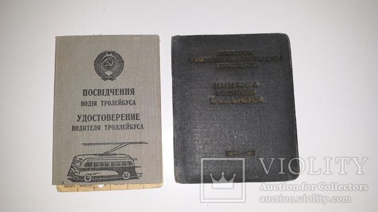 Удостоверение водителя троллейбуса + книжка водителя троллейбуса . Киев ., фото №2