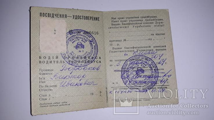 Удостоверение водителя троллейбуса + книжка водителя троллейбуса . Киев ., фото №4