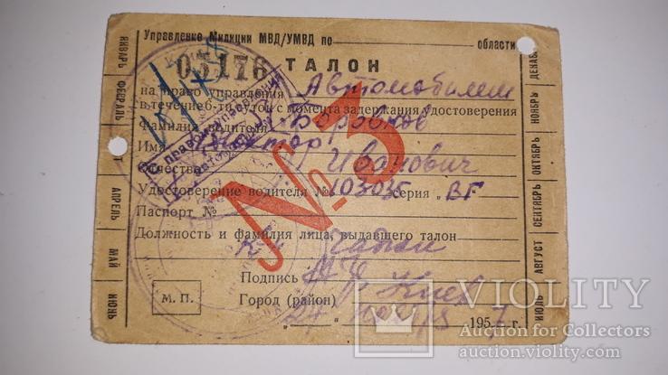 Удостоверение водителя троллейбуса + книжка водителя троллейбуса . Киев ., фото №5