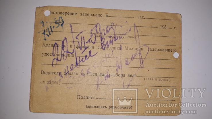 Удостоверение водителя троллейбуса + книжка водителя троллейбуса . Киев ., фото №6