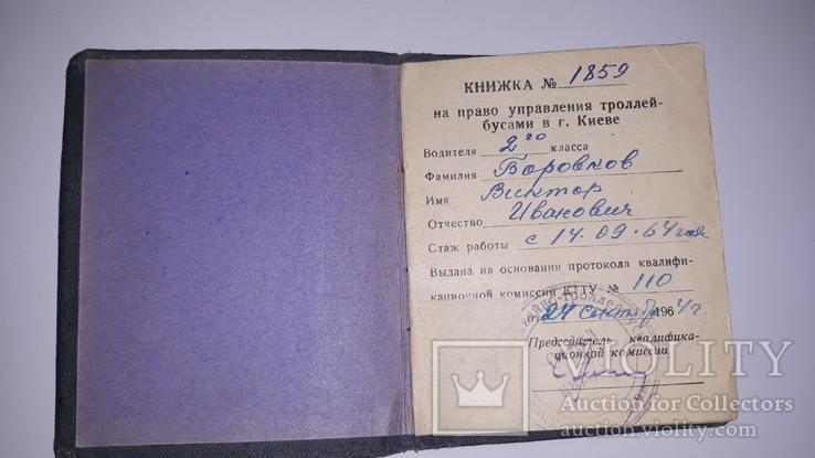 Удостоверение водителя троллейбуса + книжка водителя троллейбуса . Киев ., фото №8