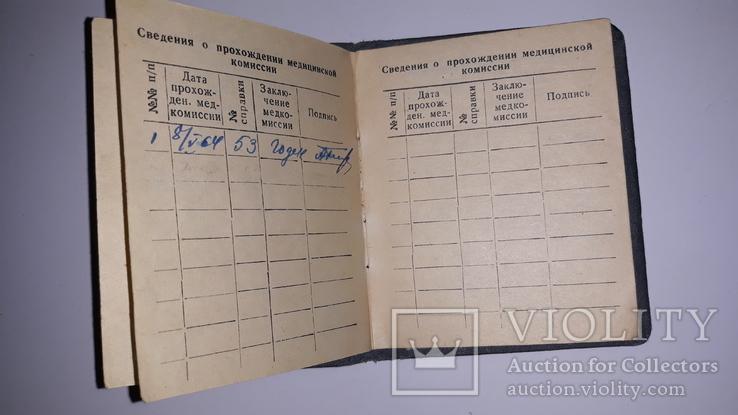 Удостоверение водителя троллейбуса + книжка водителя троллейбуса . Киев ., фото №10