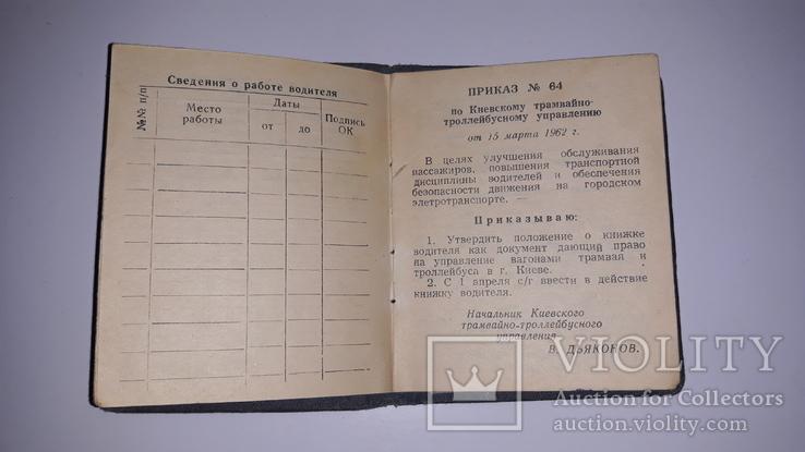 Удостоверение водителя троллейбуса + книжка водителя троллейбуса . Киев ., фото №11