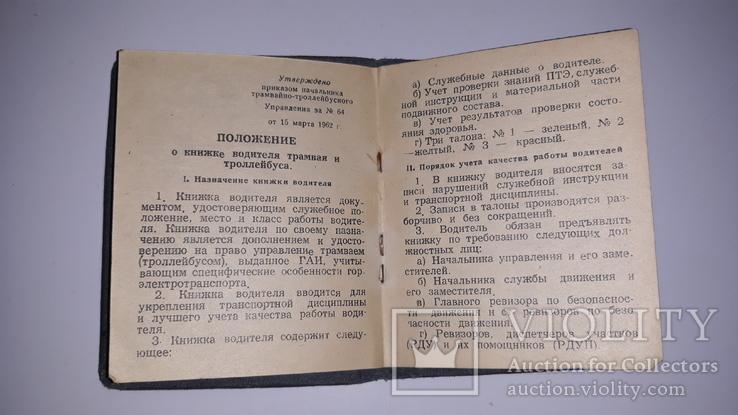 Удостоверение водителя троллейбуса + книжка водителя троллейбуса . Киев ., фото №12