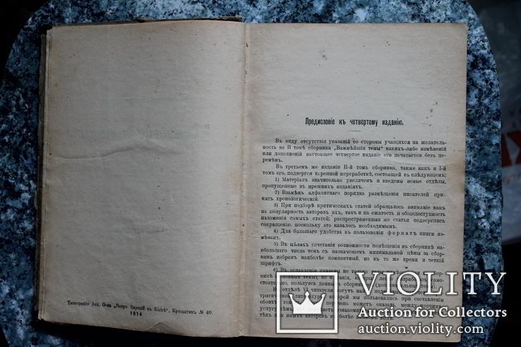 А.Мирлес Темник - Хрестоматия Важнейшие темы Том 2 1914 Киев Самоненко, фото №5