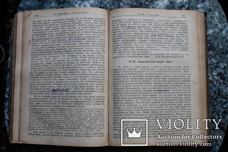 А.Мирлес Темник - Хрестоматия Важнейшие темы Том 2 1914 Киев Самоненко, фото №8