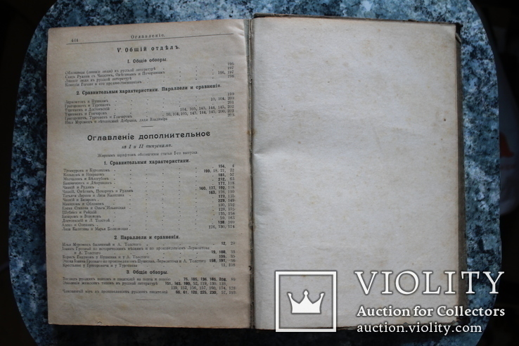 А.Мирлес Темник - Хрестоматия Важнейшие темы Том 2 1914 Киев Самоненко, фото №10