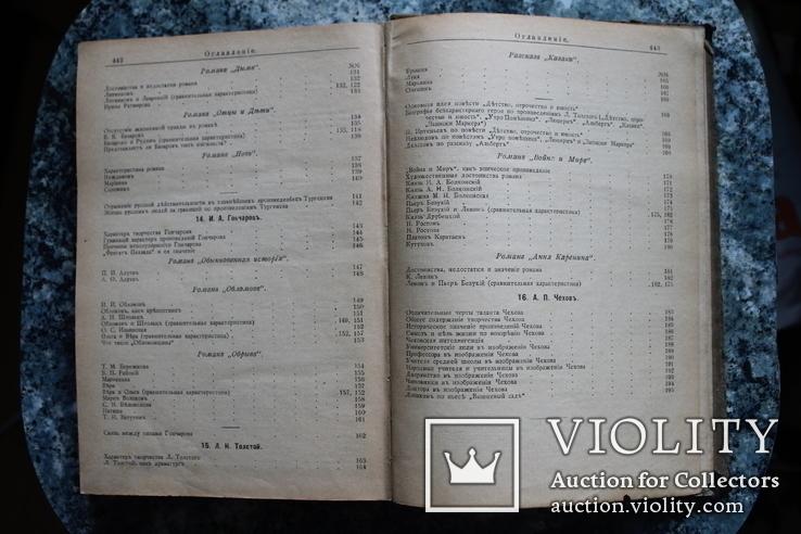 А.Мирлес Темник - Хрестоматия Важнейшие темы Том 2 1914 Киев Самоненко, фото №11