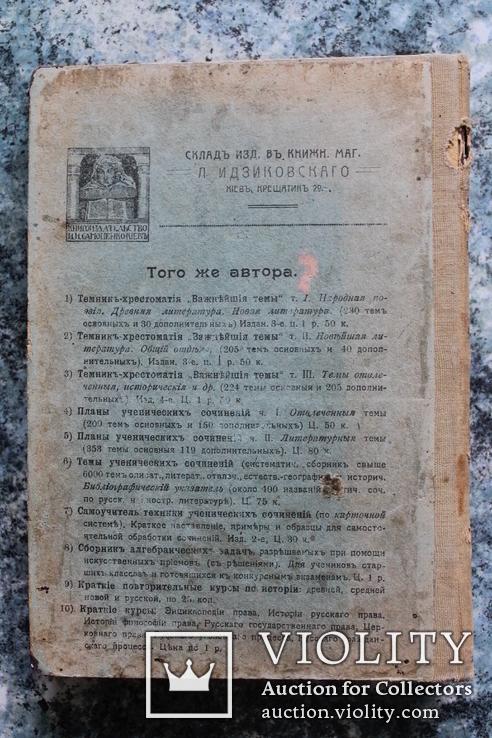 А.Мирлес Темник - Хрестоматия Важнейшие темы Том 2 1914 Киев Самоненко, фото №13