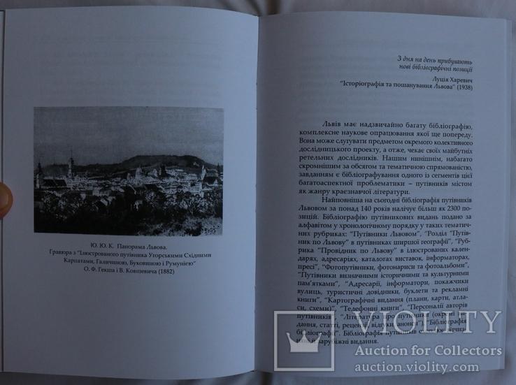 """Маріанна Мовна, """"Путівники Львовом. Історико-бібліографічне дослідження"""" (2013), фото №6"""