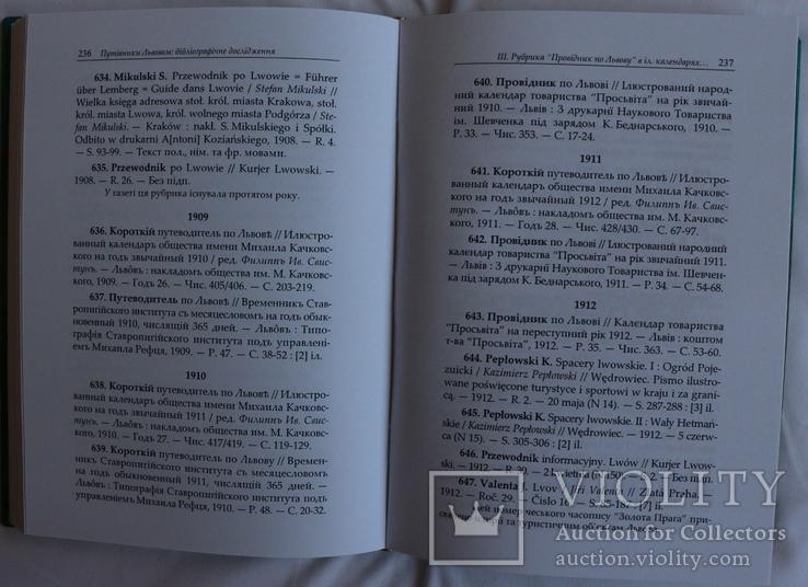"""Маріанна Мовна, """"Путівники Львовом. Історико-бібліографічне дослідження"""" (2013), фото №7"""