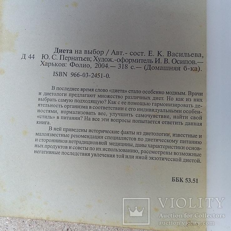 Диета на выбор 2004р., фото №6