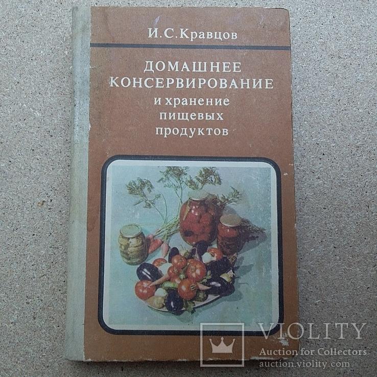 """Кравцов """"Домашнее консервирование и хранение пищевых продуктов"""" 1985р., фото №2"""