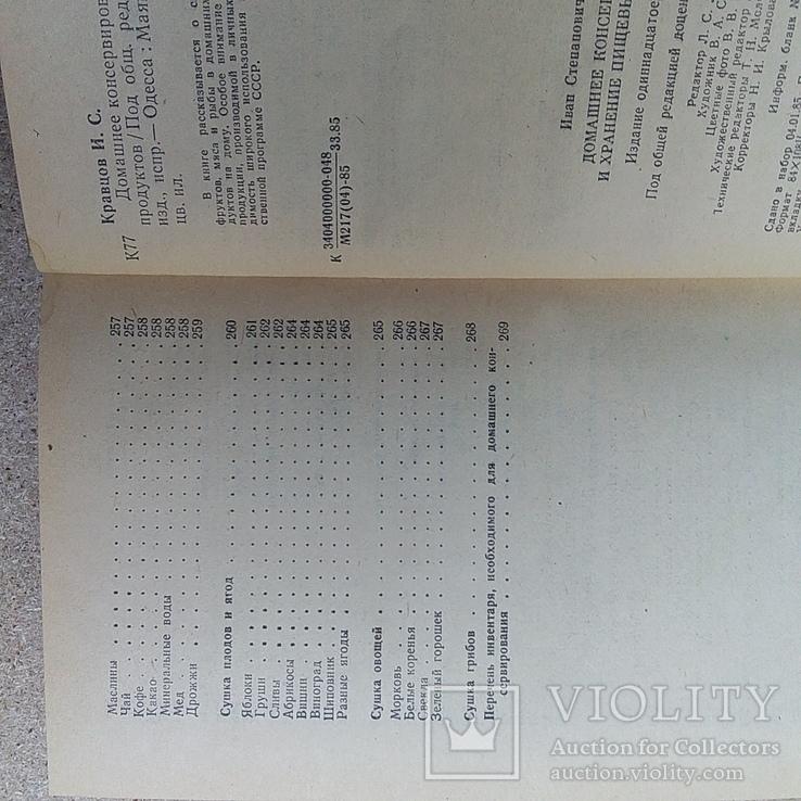 """Кравцов """"Домашнее консервирование и хранение пищевых продуктов"""" 1985р., фото №7"""