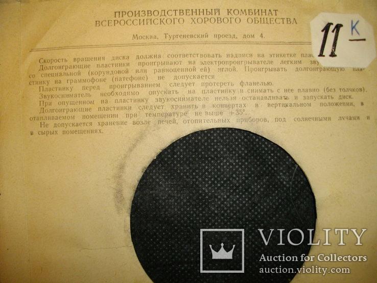Одна из первых виниловых (небьющихся) пластинок СССР на 33 оборота 1956 г., фото №5