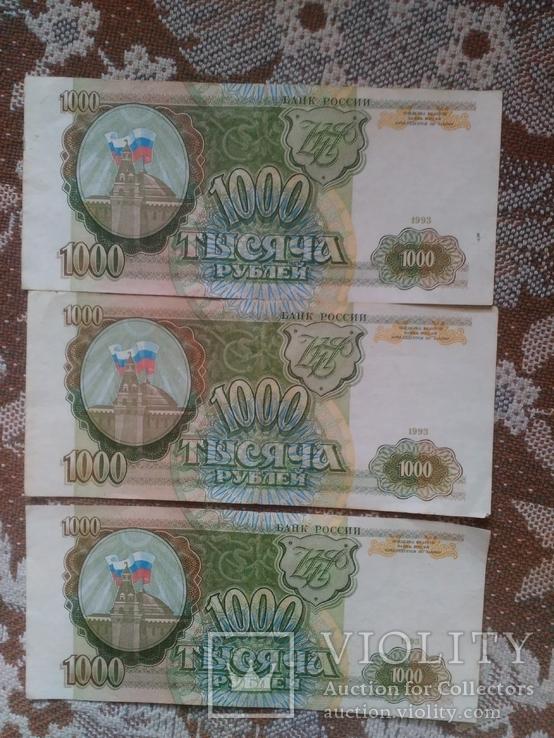 1000 рублей 1993 года номера подряд