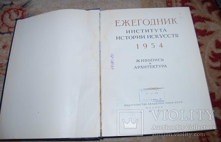 Ежегодник института истории искусств 1954 год, фото №5