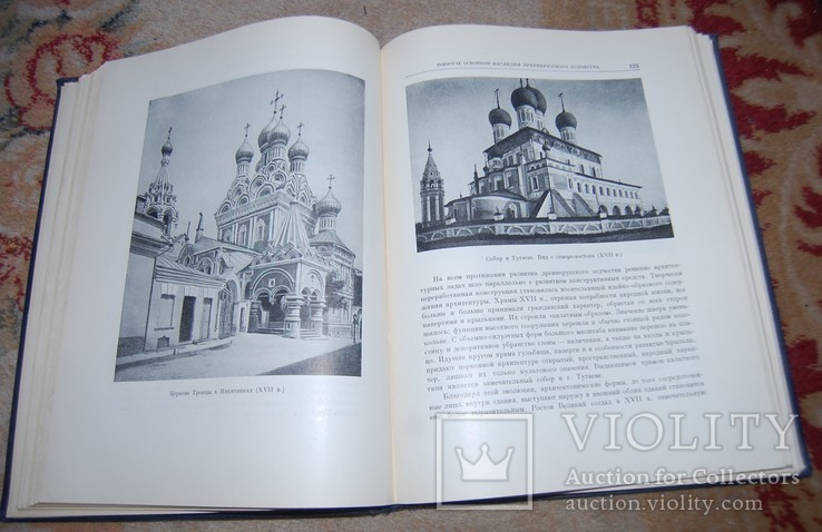 Ежегодник института истории искусств 1954 год, фото №6