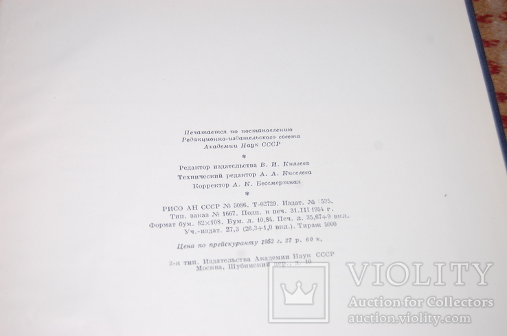 Ежегодник института истории искусств 1954 год, фото №9