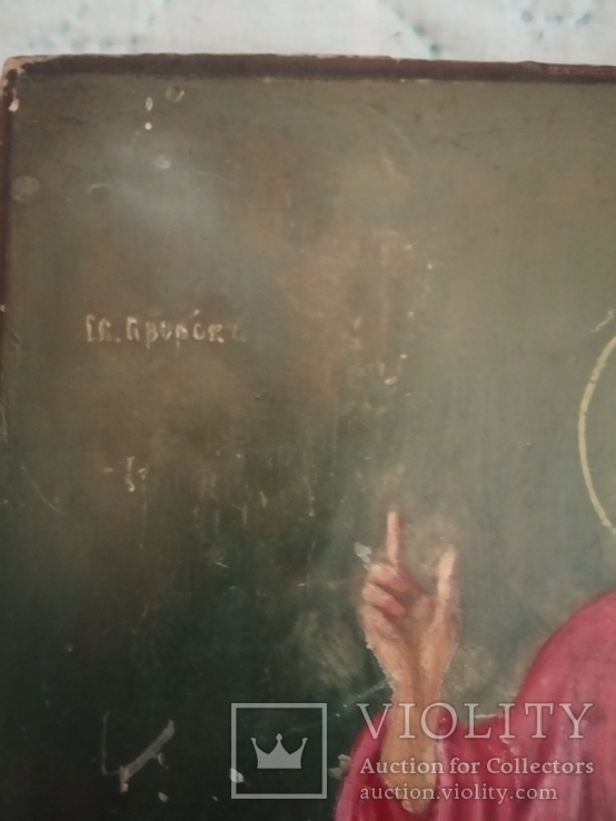 Икона Пророк Илья, фото №9