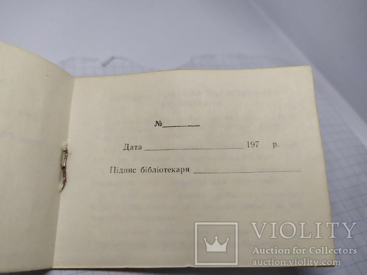 Билет в Республиканскую Научную Медицинскую библиотеку, фото №5
