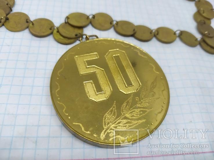 Медаль на юбилей 50 лет. Цепочка сделана из монет 1 коп СССР, фото №3