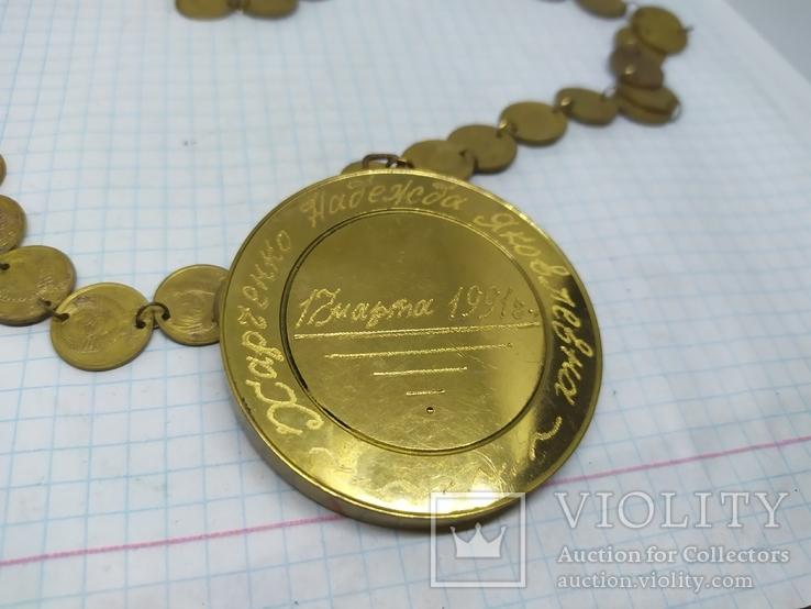 Медаль на юбилей 50 лет. Цепочка сделана из монет 1 коп СССР, фото №7