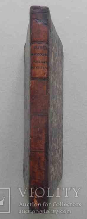 История греческой литературы. Мунк Э. 1861, фото №4