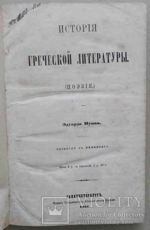 История греческой литературы. Мунк Э. 1861, фото №2