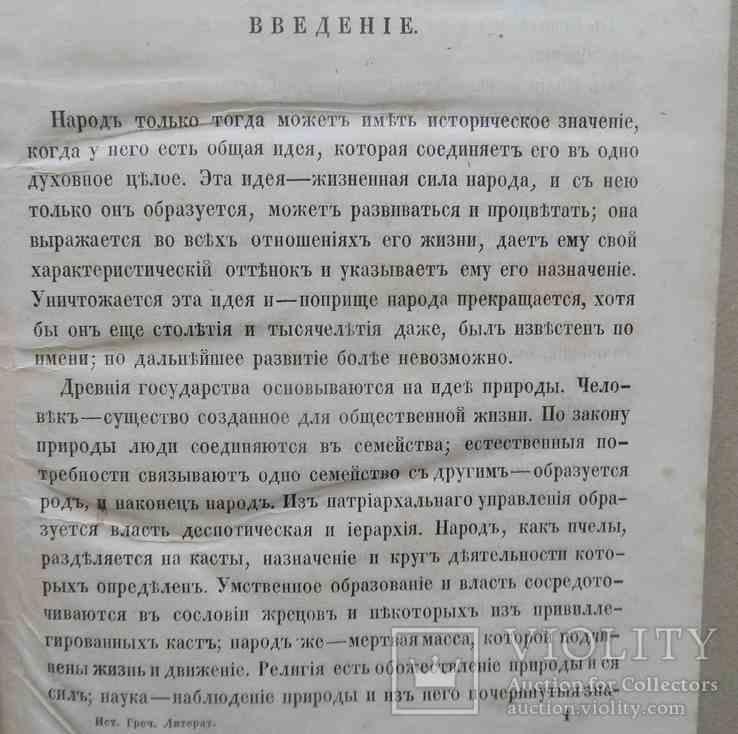 История греческой литературы. Мунк Э. 1861, фото №5