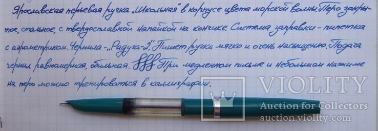 Ярославская перьевая ручка с пипеткой. 60-е года. Пишет мягко и насыщенно., фото №8