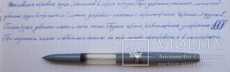 Ярославская перьевая ручка с пипеткой. 60-е года. Пишет мягко и очень тонко., фото №8