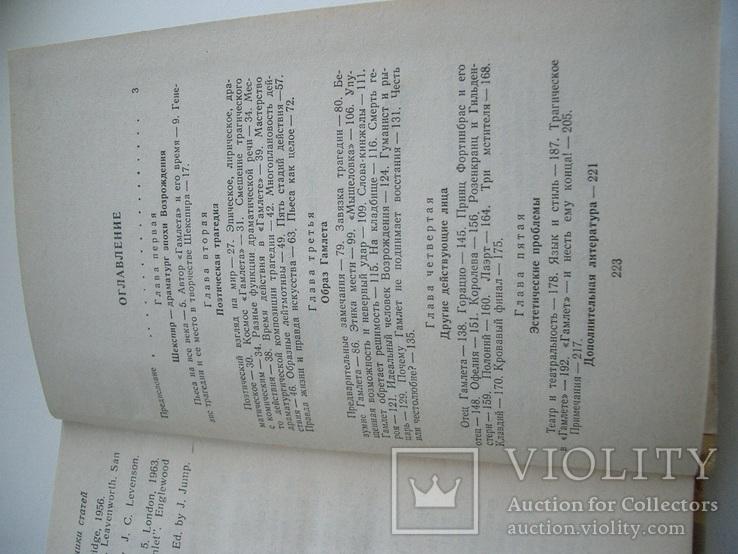 """Книга для учителей и учащимся для рефератов -разбор""""Гамлета"""", фото №3"""