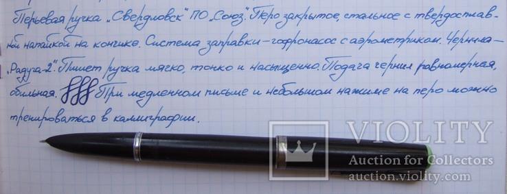 """Перьевая ручка """"Свердловск"""" с гофронасосом. Пишет мягко, тонко и насыщенно., фото №12"""