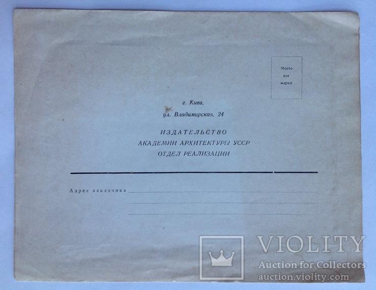 1954 Порталы украинской архитектуры. Яблонский Д.Н. Проспект альбома, фото №3