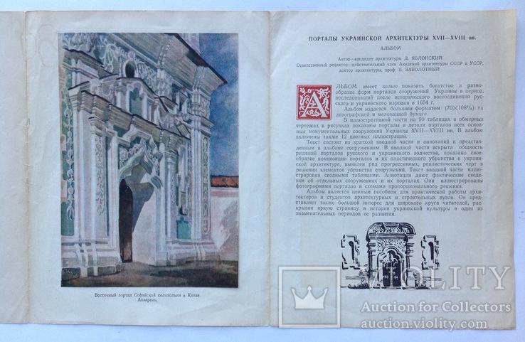 1954 Порталы украинской архитектуры. Яблонский Д.Н. Проспект альбома, фото №5