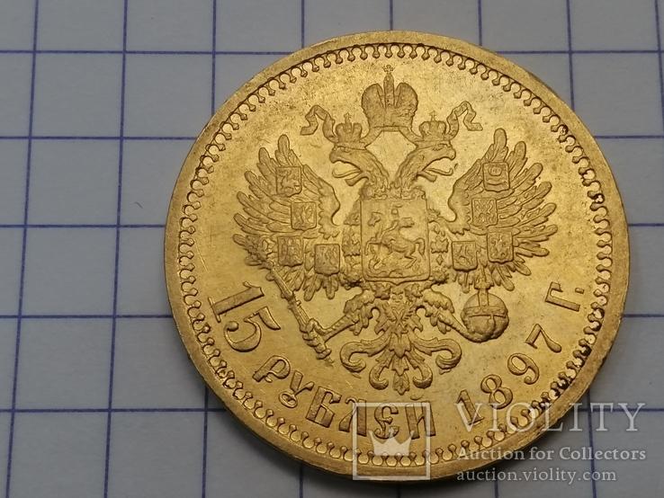 15 рублей 1897г