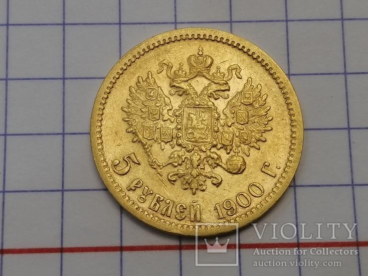5 рублей 1900 г.