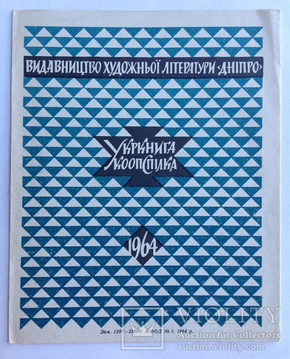1964  Новi драматичнi твори., фото №2