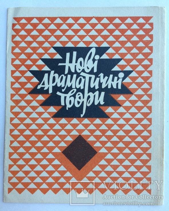 1964  Новi драматичнi твори., фото №3