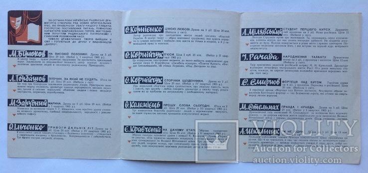 1964  Новi драматичнi твори., фото №4