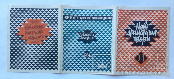 1964  Новi драматичнi твори., фото №5