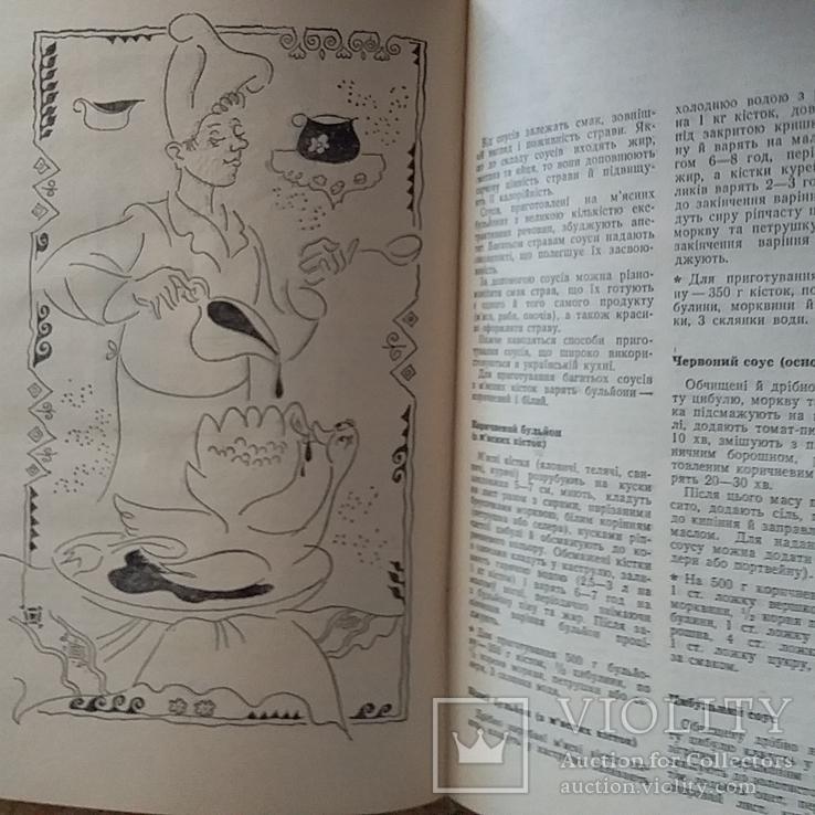 Сучасна Українська кухня 1979р., фото №9