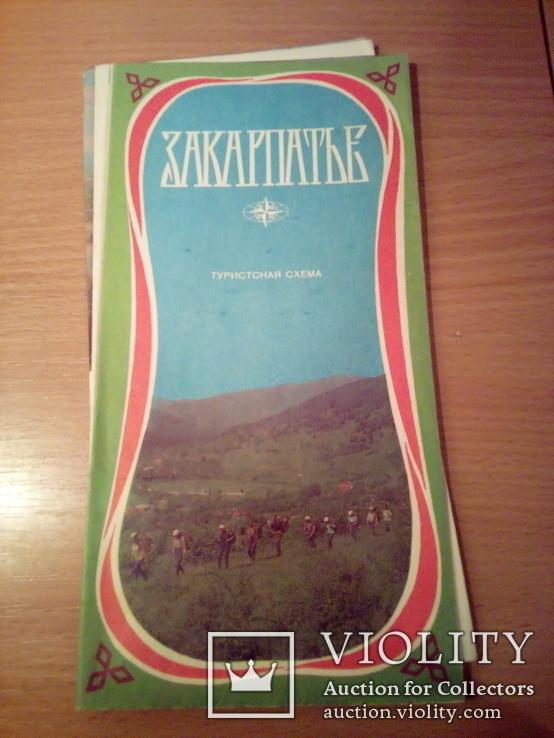 Закарпатье , туристская схема, изд, ГУГК СССР 1977г, фото №2