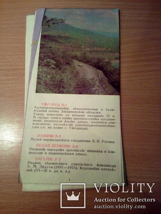 Закарпатье , туристская схема, изд, ГУГК СССР 1977г, фото №3
